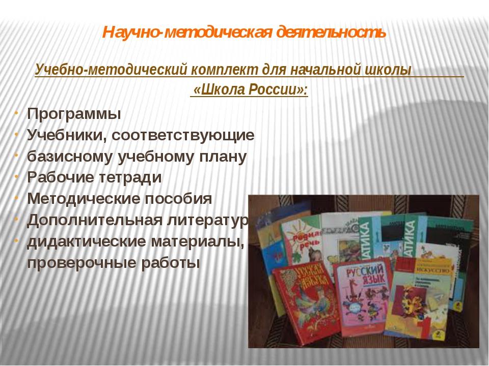 Научно-методическая деятельность Программы Учебники, соответствующие базисном...