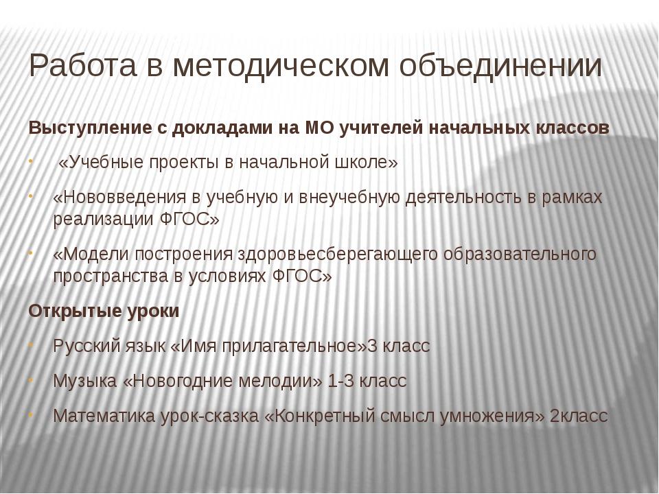 Работа в методическом объединении Выступление с докладами на МО учителей нача...