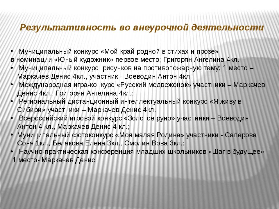 Результативность во внеурочной деятельности Муниципальный конкурс «Мой край р...