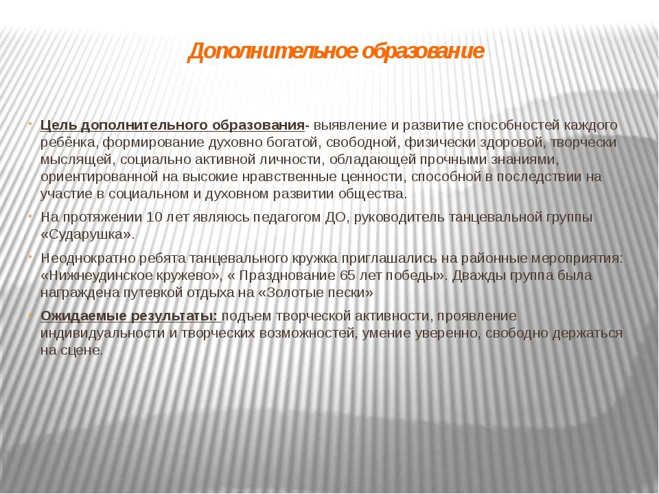 Дополнительное образование Цель дополнительного образования- выявление и разв...