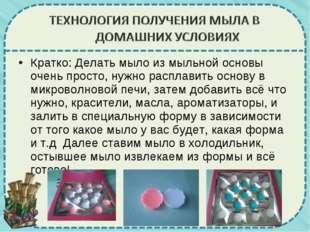 Кратко: Делать мыло из мыльной основы очень просто, нужно расплавить основу в