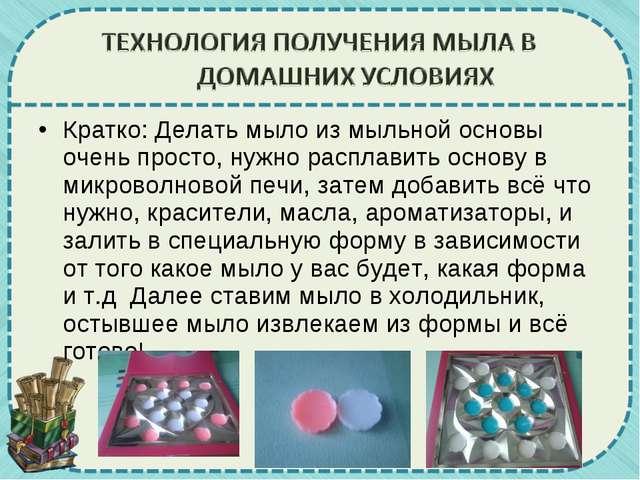Кратко: Делать мыло из мыльной основы очень просто, нужно расплавить основу в...