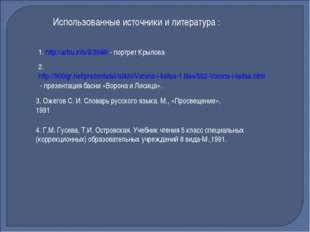 1. http://artru.info/il/3648/ - портрет Крылова Использованные источники и ли