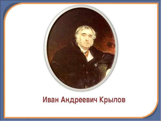 И Иван Андреевич Крылов