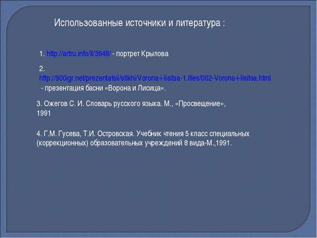 1. http://artru.info/il/3648/ - портрет Крылова Использованные источники и ли...