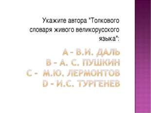 """Укажите автора """"Толкового словаря живого великорусского языка"""":"""