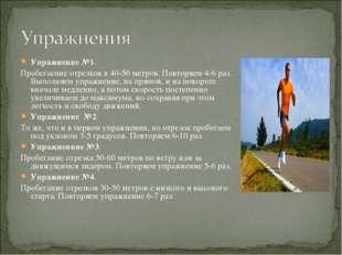 Упражнение №1. Пробегаение отрезков в 40-50 метров. Повторяем 4-6 раз. Выполн