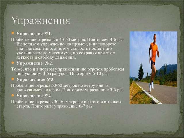 Упражнение №1. Пробегаение отрезков в 40-50 метров. Повторяем 4-6 раз. Выполн...