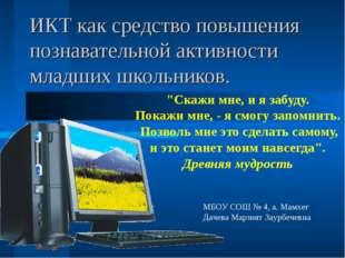 """ИКТ как средство повышения познавательной активности младших школьников. """"Ска"""