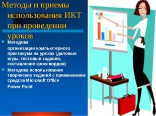 Методы и приемы использования ИКТ при проведении уроков Методика организации