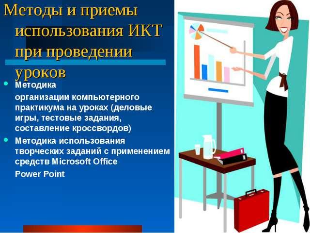 Методы и приемы использования ИКТ при проведении уроков Методика организации...