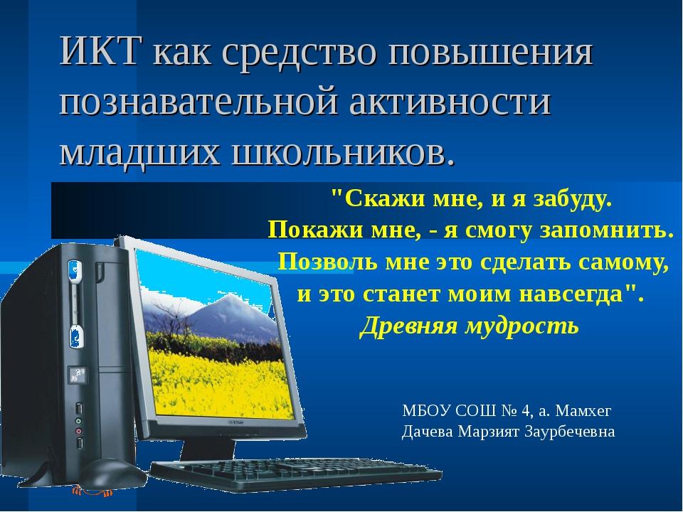 """ИКТ как средство повышения познавательной активности младших школьников. """"Ска..."""