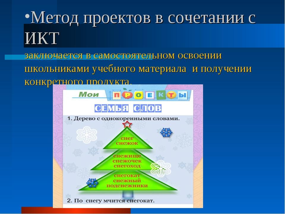 Метод проектов в сочетании с ИКТ заключается в самостоятельном освоении школь...