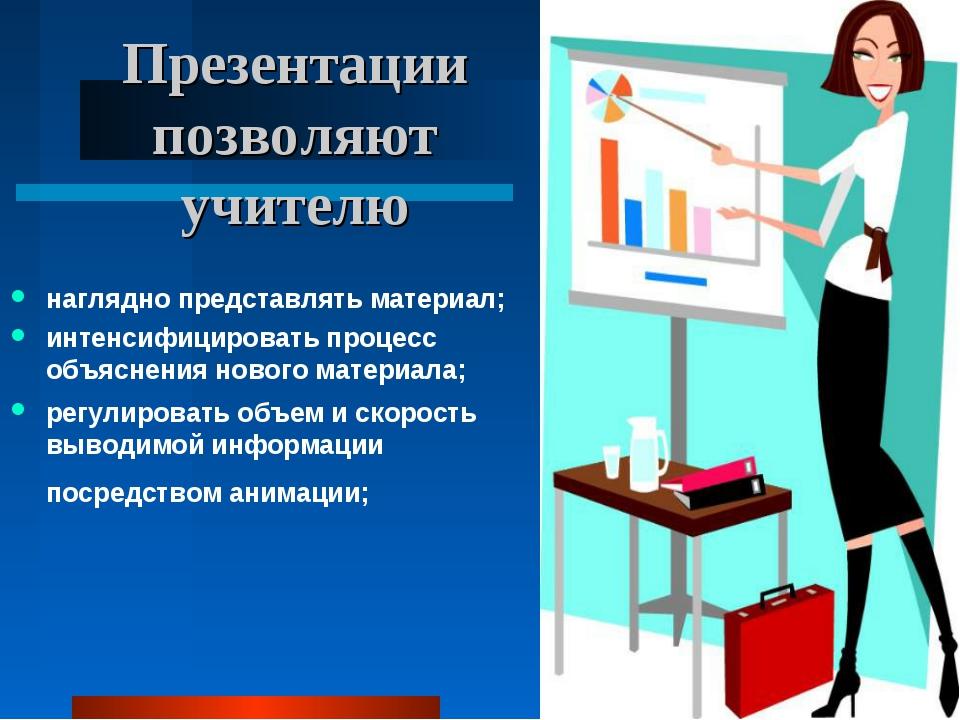 Презентации позволяют учителю наглядно представлять материал; интенсифициров...