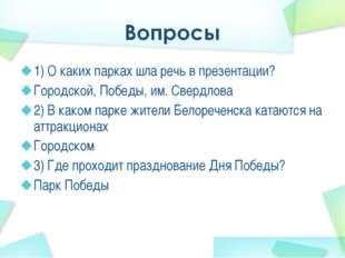 1) О каких парках шла речь в презентации? Городской, Победы, им. Свердлова 2)
