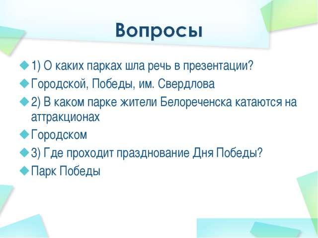1) О каких парках шла речь в презентации? Городской, Победы, им. Свердлова 2)...