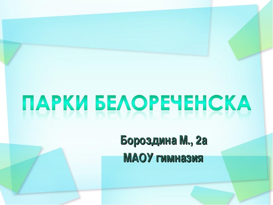 Бороздина М., 2а МАОУ гимназия