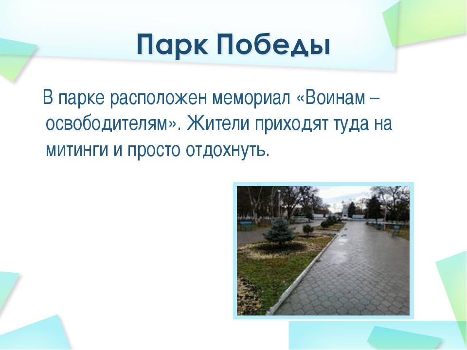В парке расположен мемориал «Воинам – освободителям». Жители приходят туда н...