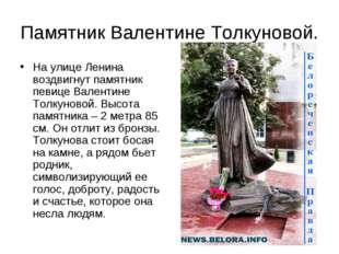 Памятник Валентине Толкуновой. На улице Ленина воздвигнут памятник певице Вал