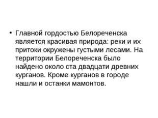 Главной гордостью Белореченска является красивая природа: реки и их притоки о