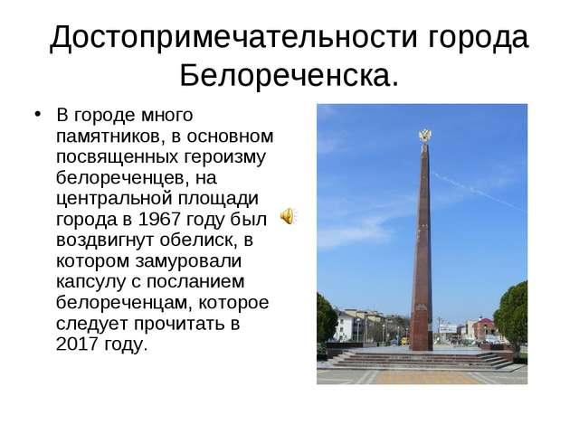 Достопримечательности города Белореченска. В городе много памятников, в основ...