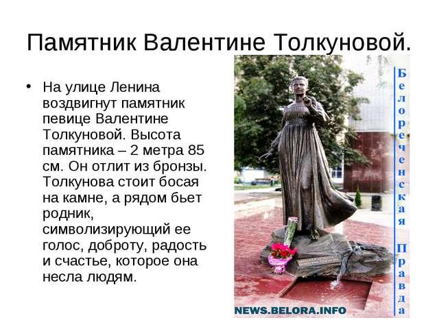 Памятник Валентине Толкуновой. На улице Ленина воздвигнут памятник певице Вал...