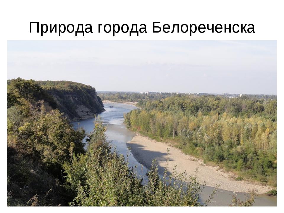 Природа города Белореченска