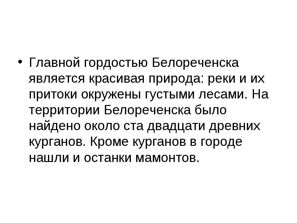 Главной гордостью Белореченска является красивая природа: реки и их притоки о...