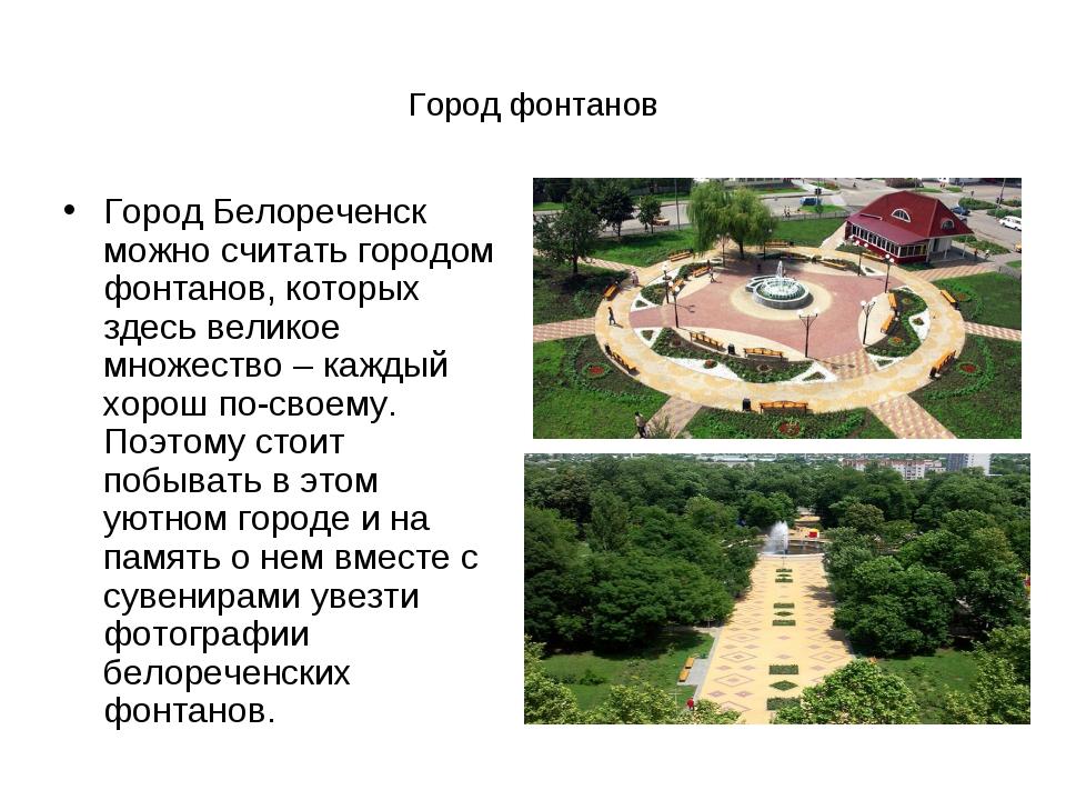 Город фонтанов Город Белореченск можно считать городом фонтанов, которых здес...