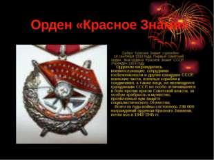 """Орден «Красное Знамя» Орден """"Красное Знамя"""" учрежден:  16 сентября 1918 год"""