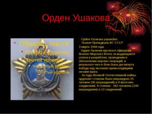 Орден Ушакова Орден Ушакова учрежден:  Орден Ушакова учрежден:  Указом Пр