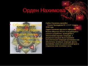 Орден Нахимова Орден Нахимова учрежден:  Указом Президиума ВС СССР 3 марта
