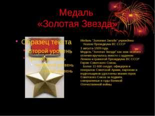"""Медаль «Золотая Звезда» Медаль """"Золотая Звезда"""" учреждена:  Указом Президиу"""