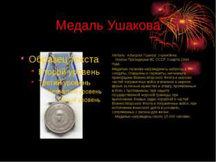 """Медаль Ушакова Медаль """"Адмирал Ушаков"""" учреждена:  Указом Президиума ВС ССС"""