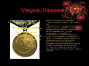 """Медаль Нахимова Медаль """"Адмирал Нахимов"""" учреждена:  Указом Президиума ВС С"""
