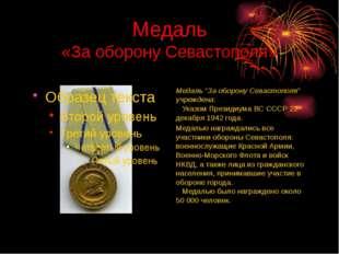 """Медаль «За оборону Севастополя» Медаль """"За оборону Севастополя"""" учреждена:"""
