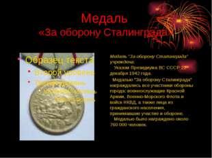 """Медаль «За оборону Сталинграда» Медаль """"За оборону Сталинграда"""" учреждена:"""