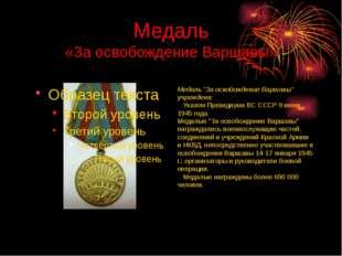 """Медаль «За освобождение Варшавы» Медаль """"За освобождение Варшавы"""" учреждена:"""