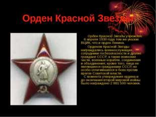 Орден Красной Звезды Орден Красной Звезды учрежден:  6 апреля 1930 года тем