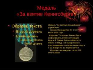"""Медаль «За взятие Кенигсберга» Медаль """"За взятие Кенигсберга"""" учреждена:  У"""