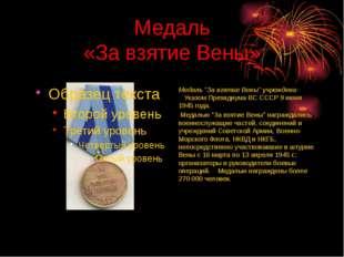 """Медаль «За взятие Вены» Медаль """"За взятие Вены"""" учреждена:  Указом Президиу"""