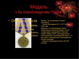 """Медаль «За освобождение Праги» Медаль """"За освобождение Праги"""" учреждена:  У"""