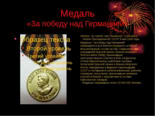 """Медаль «За победу над Германией» Медаль """"За победу над Германией"""" учреждена:"""