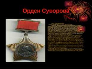 Орден Суворова Орден Суворова учрежден:  Указом Президиума ВС СССР 29 июля