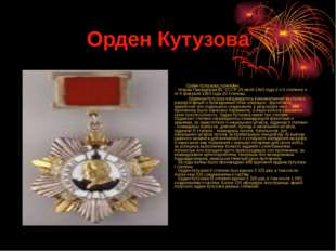 Орден Кутузова Орден Кутузова учрежден:  Указом Президиума ВС СССР 29 июля