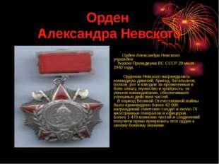 Орден Александра Невского  Орден Александра Невского учрежден:  Указом Пре