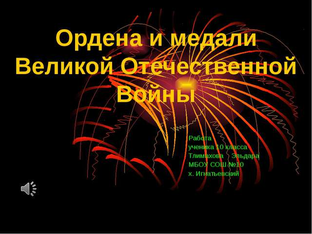 Ордена и медали Великой Отечественной Войны Работа ученика 10 класса Тлимахов...