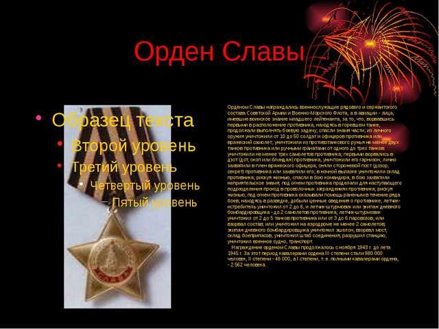 Орден Славы Орденом Славы награждались военнослужащие рядового и сержантского...