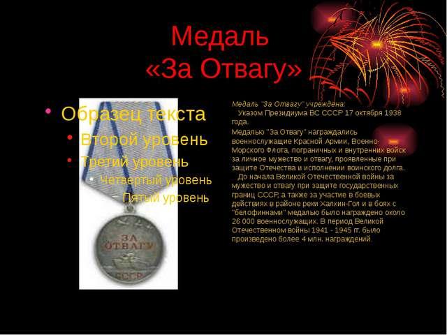 """Медаль «За Отвагу» Медаль """"За Отвагу"""" учреждена:  Указом Президиума ВС СССР..."""