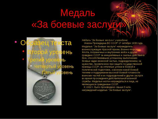 """Медаль «За боевые заслуги» Медаль """"За боевые заслуги"""" учреждена:  Указом Пр..."""